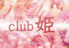 Club 姫(クラブ ヒメ)・町田
